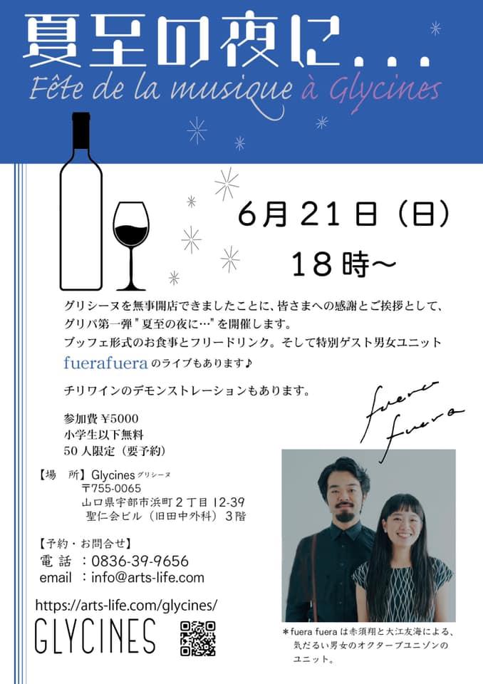 6.21 [sun] 宇部 Glycines(山口)