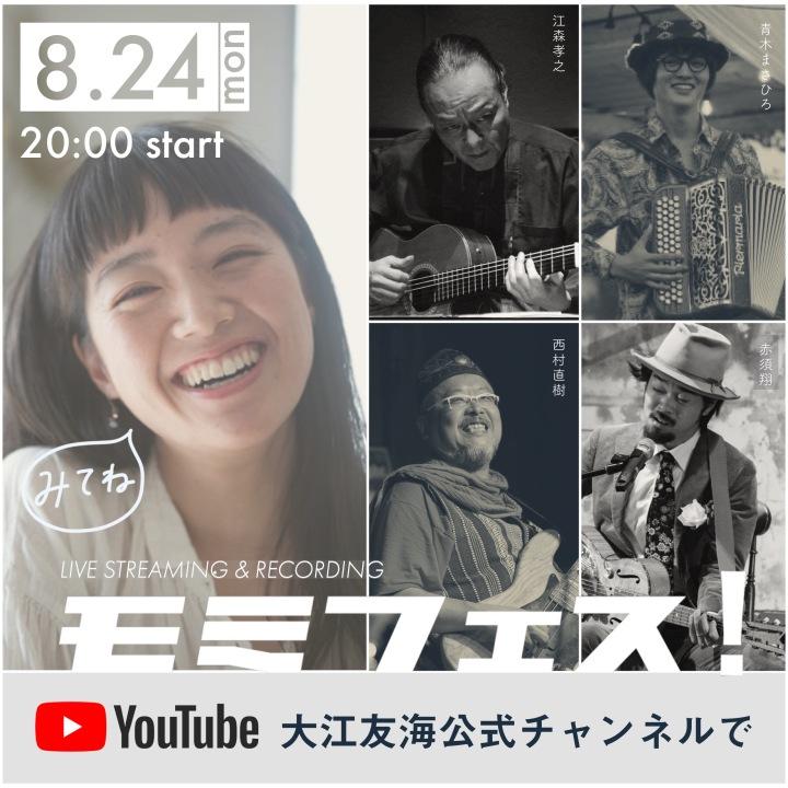 8.24 [mon] 【配信ライブ】もみフェス!