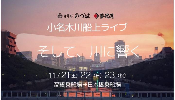 11.22 [sun] 清澄白河小名木川船上ライブ