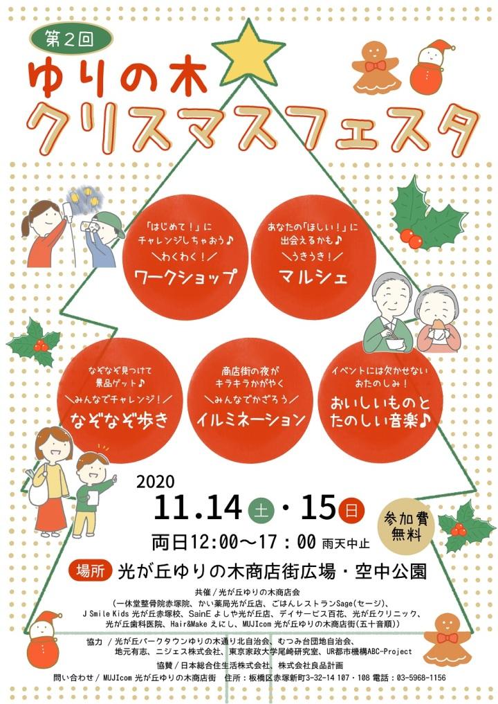 11.15 [sun] 下赤塚ゆりの木クリスマスフェスタ