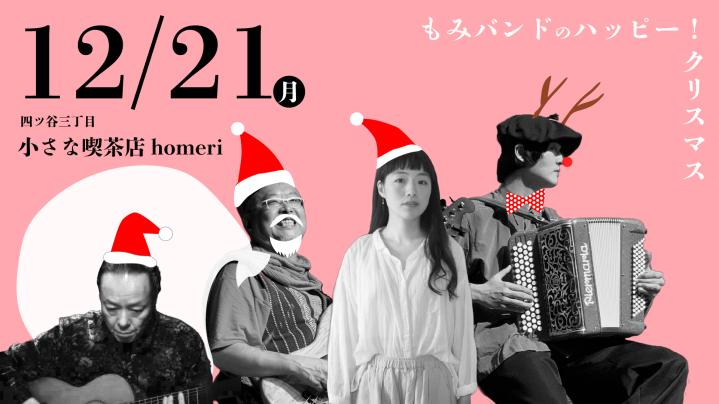 12.21 [mon] 四谷三丁目homeri