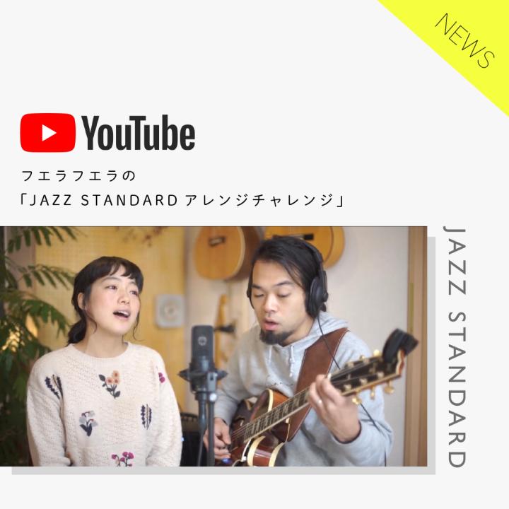 動画シリーズ「JAZZ STANDARD アレンジチャレンジ」
