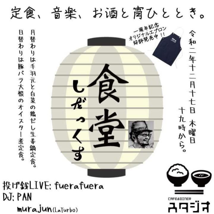 12.17 [thu] 渋谷スタジオ