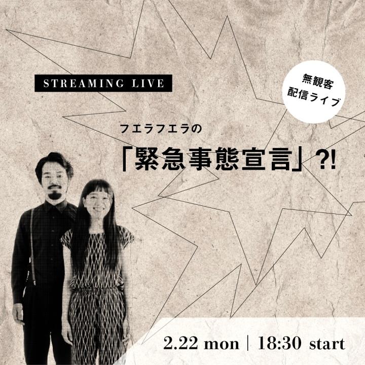 2.22 [mon] 無観客配信ライブ