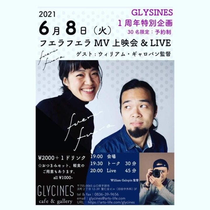 6.8 [tue] 宇部Glycines(山口)