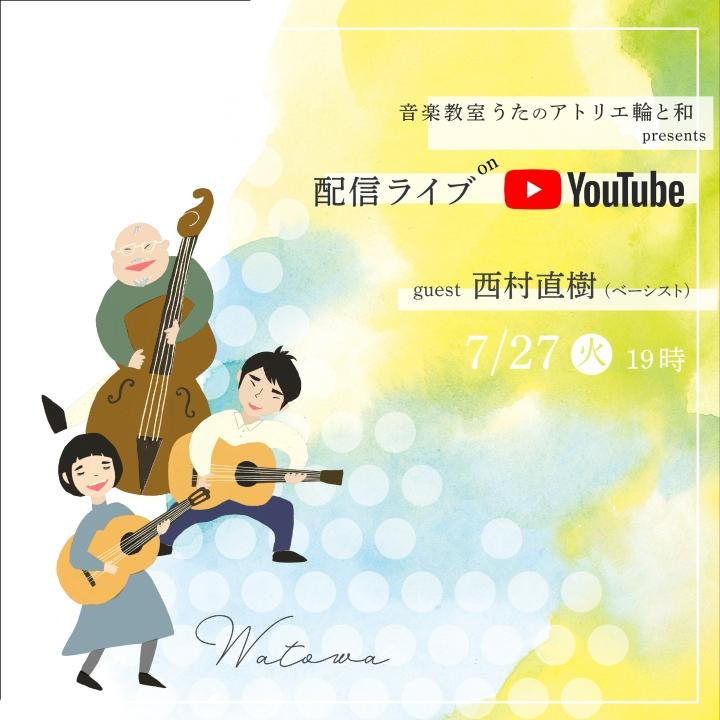 7.27 [tue] 輪と和配信 onYouTube