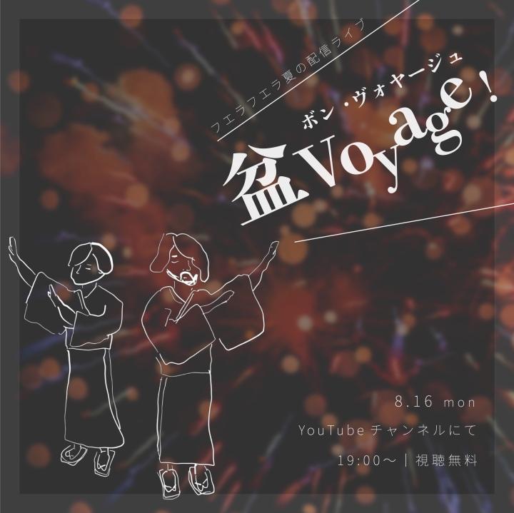 "8.16 [mon] 配信ライブ ""盆Voyage!"""